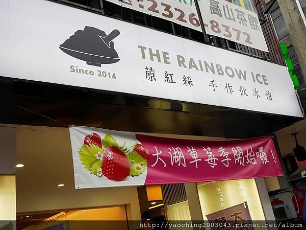 1457397242 603125668 n - 台中西區 蒝紅綵手作冰品專賣,大湖草莓季正新鮮,與雪花冰相搭酸甜適宜,草莓冰限量提供去之前建議先電話詢問