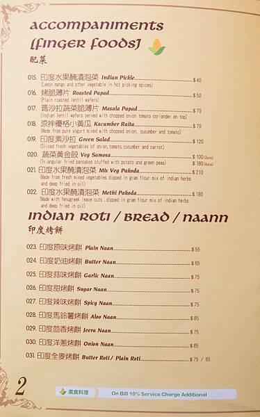 menu-2181