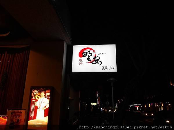 1472223573 704826204 n - 【熱血採訪】台中南屯 野安燒烤,公益路燒烤,獨特套餐式燒肉+Buffet吃到飽,備有四處停車場交通便利,鄰近東興路與公益路