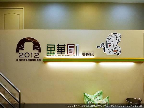 1473868033 1044199960 n - 【熱血採訪】台中西區 金華61鴉片綠豆蒜,榮獲2012台南最佳傳統美食,是綠豆蒜不是大蒜,桂花香的水果冰也清爽美味