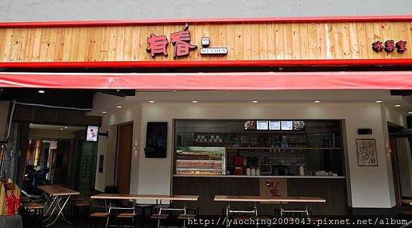 1476720755 3415755707 n - 【熱血採訪】台中西區 有春冰菓室,整顆西瓜、鳳梨抱來大口吸,兒時情涼滋味懷舊再現,鄰近科博館綠園道