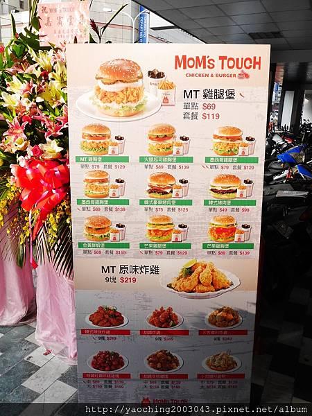 1478967927 1918278909 n - 台中北區 Mom's Touch,韓國來的知名速食落腳一中商圈,東西不錯吃,唯有服務尚須改進
