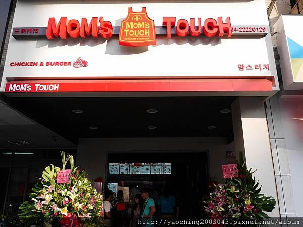 1478967929 1250288131 n - 台中北區 Mom's Touch,韓國來的知名速食落腳一中商圈,東西不錯吃,唯有服務尚須改進