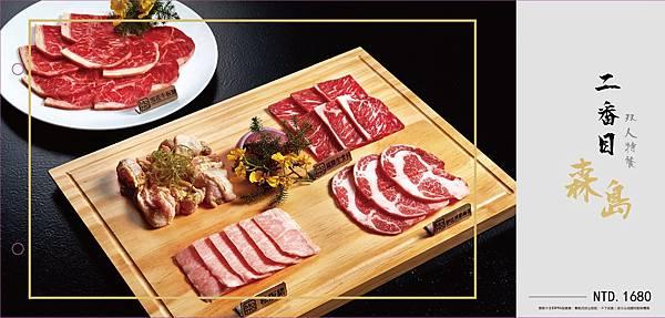 台中牧島菜單_170115_0021
