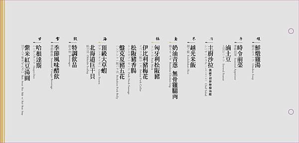 台中牧島菜單_170115_0022
