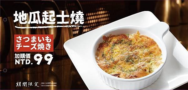 台中牧島菜單_170115_0011
