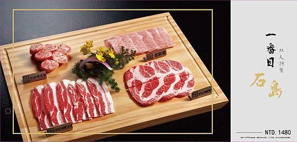台中牧島菜單_170115_0023