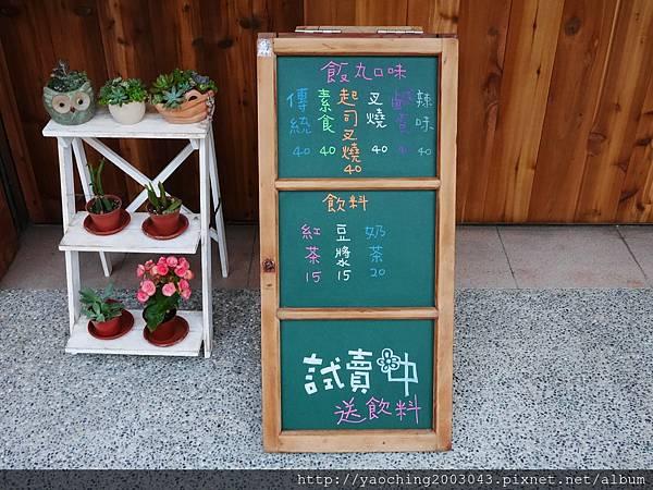 1486597340 722288114 n - 台中北屯 小屋子飯丸,可愛的日式小屋子賣著很傳統的飯丸,每日限量可以先電話預訂,近北平商圈,IG文青風飯糰
