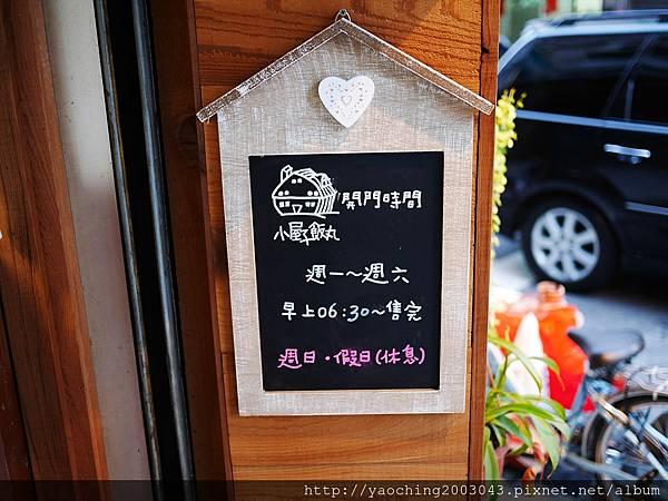 1486597351 3641487592 n - 台中北屯 小屋子飯丸,可愛的日式小屋子賣著很傳統的飯丸,每日限量可以先電話預訂,近北平商圈,IG文青風飯糰