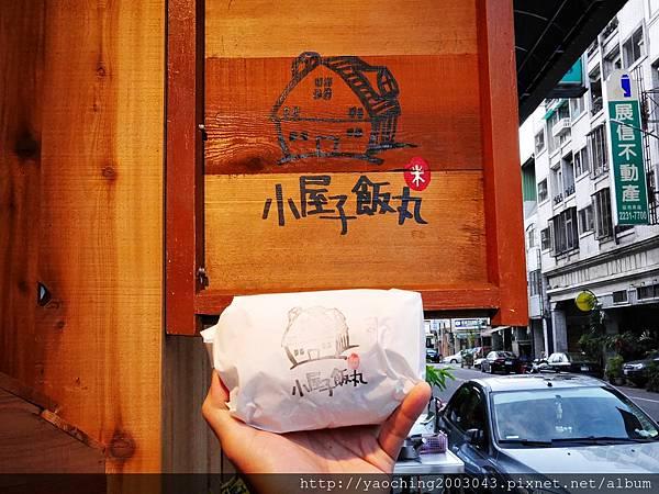 1486597366 1986344575 n - 台中北屯 小屋子飯丸,可愛的日式小屋子賣著很傳統的飯丸,每日限量可以先電話預訂,近北平商圈,IG文青風飯糰