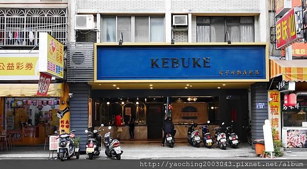 1486632181 3605731867 n - 台中西屯 KEBUKE可不可熟成紅茶 青海店,向上路與中美街口的英倫風紅茶進駐青海商圈,就在正忠排骨飯與多那之的對面