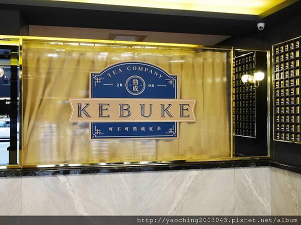 1486632183 3740495396 n - 台中西屯 KEBUKE可不可熟成紅茶 青海店,向上路與中美街口的英倫風紅茶進駐青海商圈,就在正忠排骨飯與多那之的對面