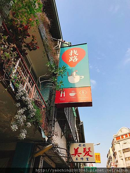 1494738228 3462983334 n - 台中北區 找路咖啡,文青老宅舒服帶小孩也可待一下午,走入旅人世界,背包客及寵物友善空間,進永興街、中國醫