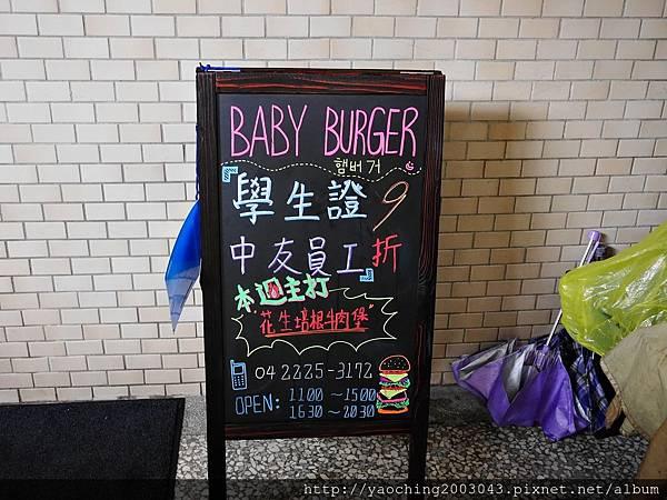 1497915525 3999849248 n - 台中北區 Babyburger寶寶漢堡,中友後方巷子的新漢堡店,門外的BABY是許多人愛攝的地點,牛肉、魚肉漢堡還不錯,學生證或中友員工打9折,打卡再送優惠券,近中友,台中科大,