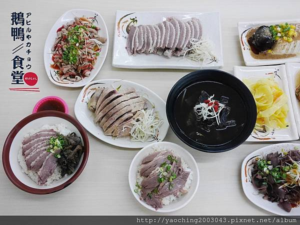 1502590591 2123035932 n - 熱血採訪 |台中西屯 鵝鴨食堂,逢甲商圈少見的鵝鴨肉小吃店,還有肉品認證,吃起來更安心