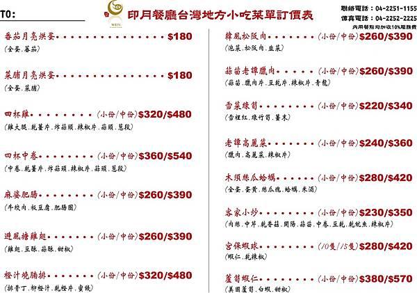 外帶菜單-台灣地方小吃