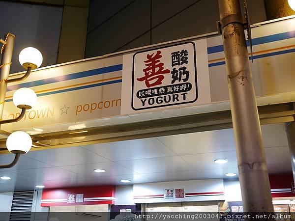 1506265243 1724532409 n - 熱血採訪︱台中西區 善酸奶,名字聽起來很普通但實際上喝起來卻很讚,濃醇酸奶就怕你不試,文底有試吃價和讀者優惠