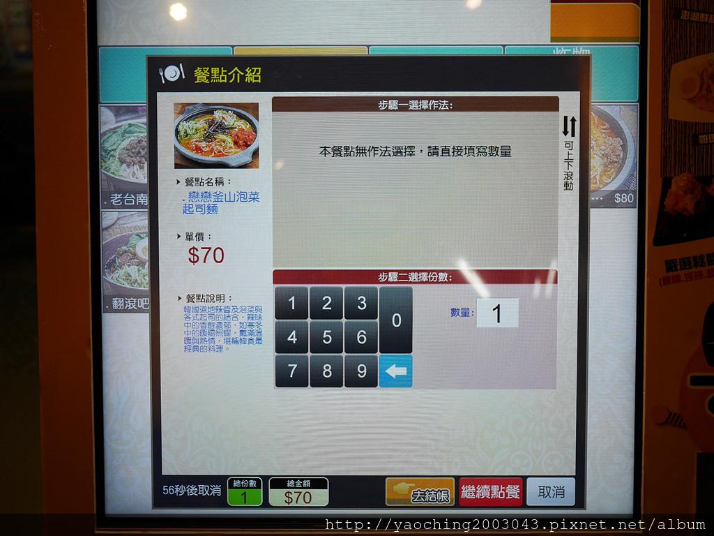 1548898769 1279633091 - 台中西區 麵十三,機器化的點餐系統,店內吃不飽可以加飯加麵,飲品暢飲