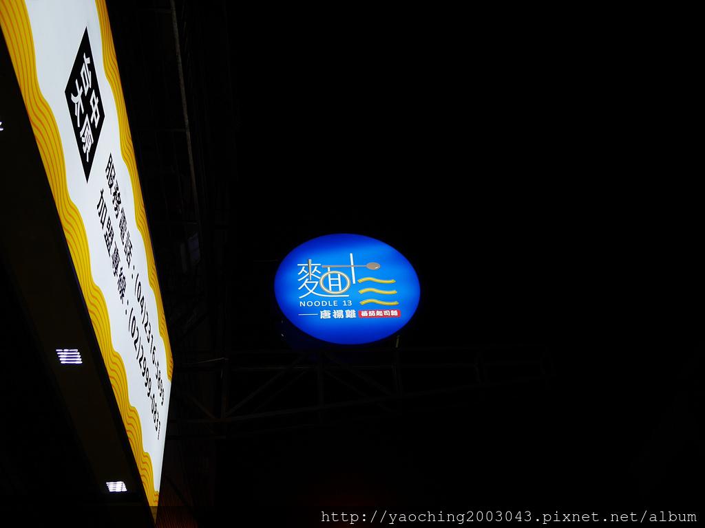 1548898774 4008504772 - 台中西區 麵十三,機器化的點餐系統,店內吃不飽可以加飯加麵,飲品暢飲