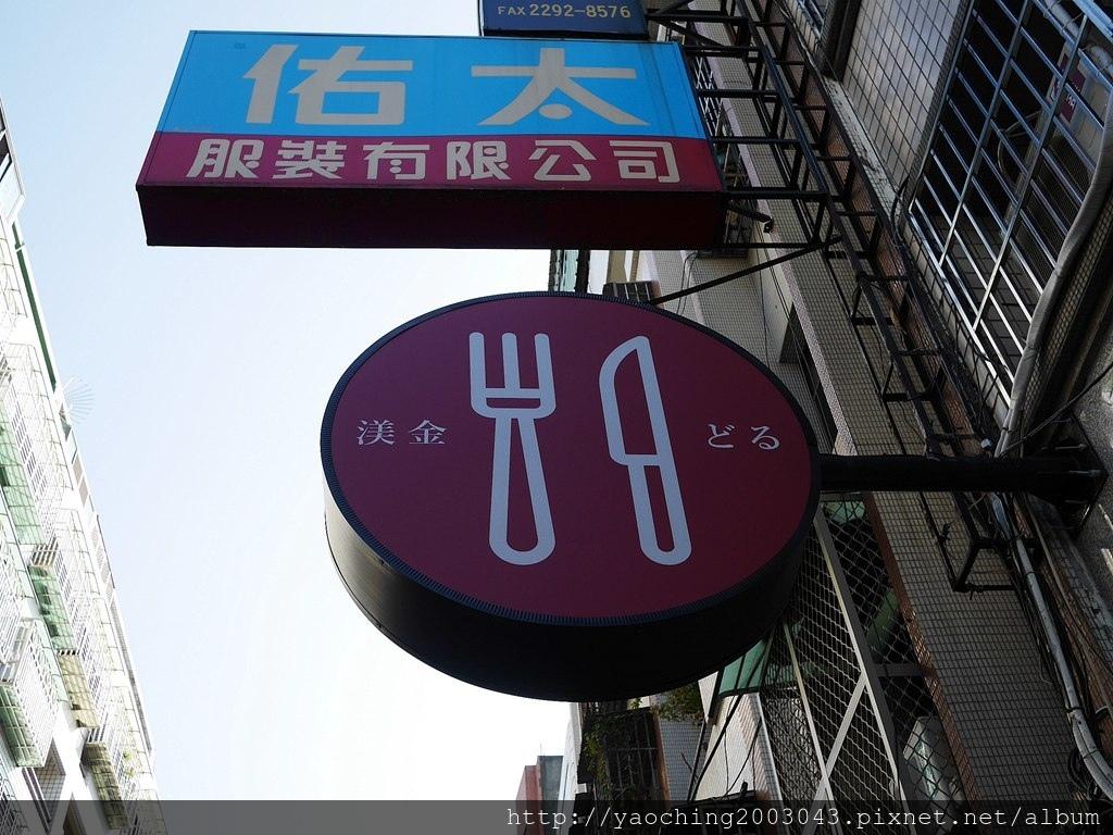 1549181606 2671495466 - 台中北區 渼金日食,一對小夫妻和法鬥經營的文青咖哩店,美味又好停車