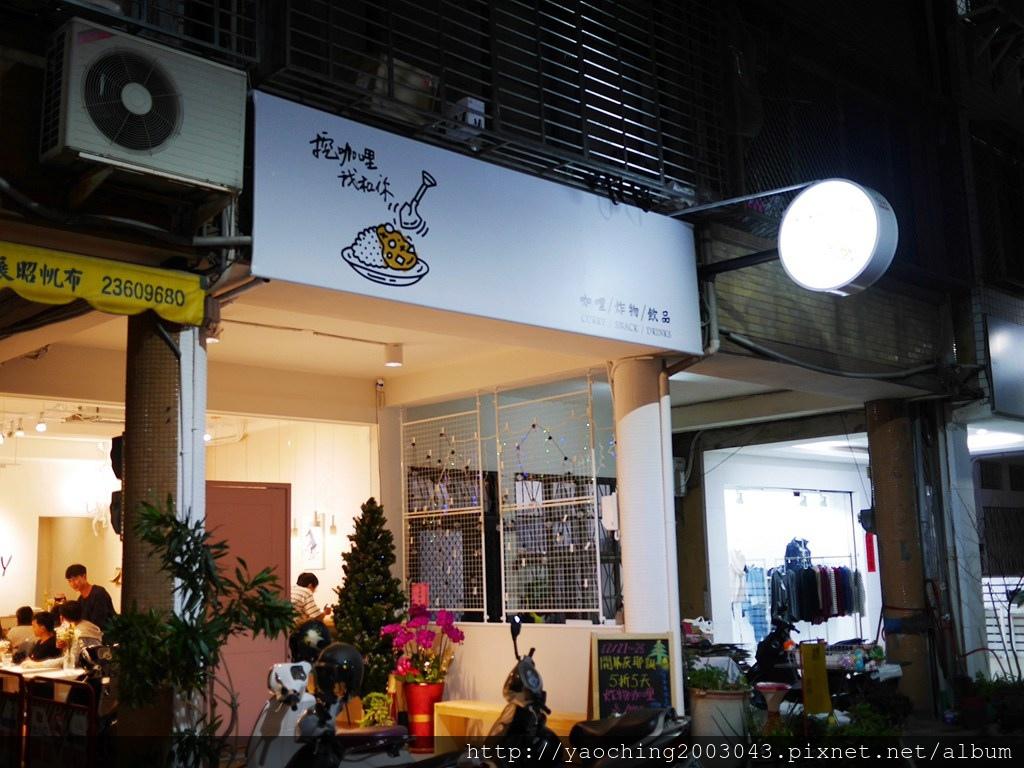 1549181857 3152116000 - 台中北區 挖咖哩,一中新開的咖哩專賣店,大塊厚實的馬鈴薯與胡蘿蔔是我的記憶