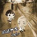 2011-02-21 上學28合成斑駁.jpg