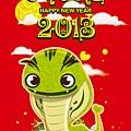 蛇-2013