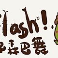 flash 基本教學 標題