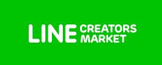 line creators market 標題