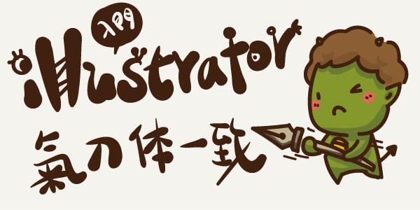 illustrator-title.jpg