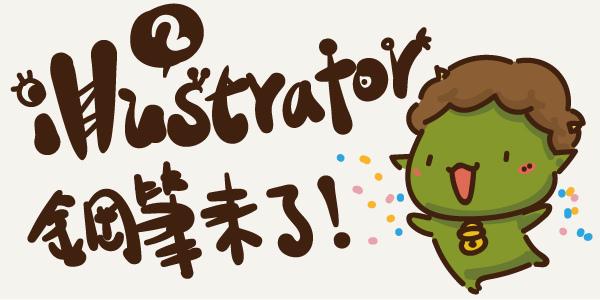 pixnet-illutrator2.jpg