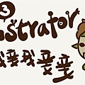 pixnet-illutrator3.jpg