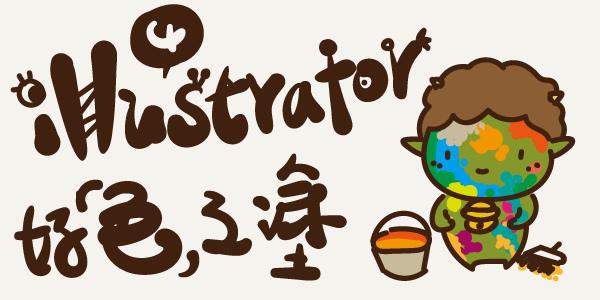 pixnet-illutrator4.jpg