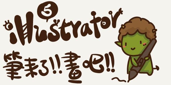 pixnet-illutrator5.jpg