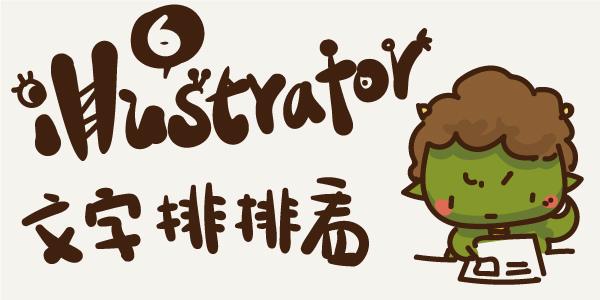 pixnet-illutrator6.jpg