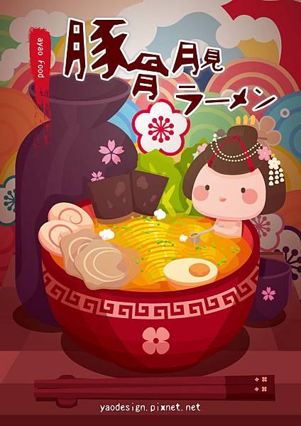 illustrator 教學 «2016年01月» 日式料理31-完稿.jpg