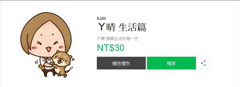 line ㄚ晴 生活篇.jpg