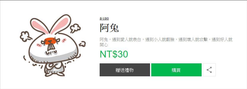 line-阿兔.jpg