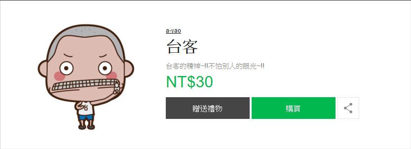 line-台客.jpg