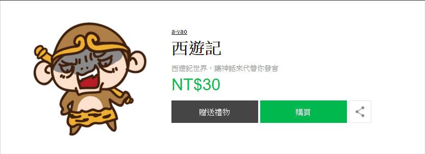 line-西遊記.jpg