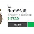 line-猴子與金剛.jpg