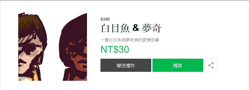 line-白目魚%26;夢奇.jpg