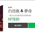 line-白目魚&夢奇.jpg