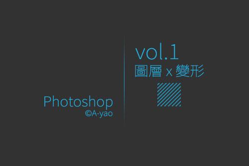 vol-1圖層-變形.jpg