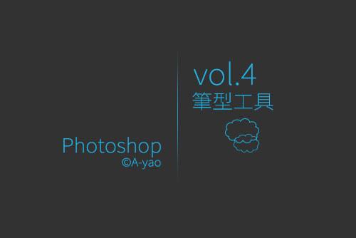 vol-4筆型工具.jpg