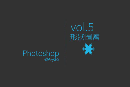 vol-5形狀圖層.jpg