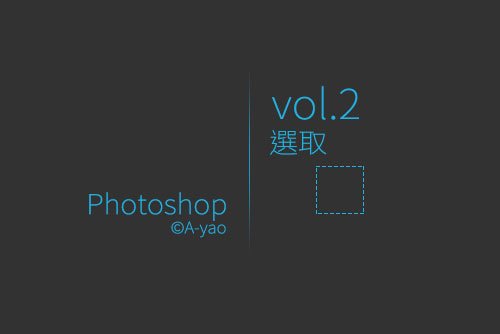 vol2-選取.jpg