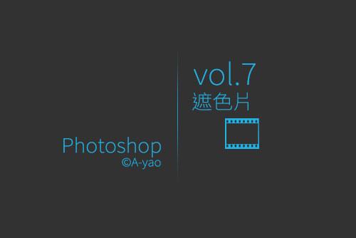 vol-7遮色片.jpg