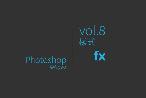 vol-8樣式.jpg