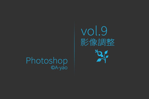 vol-9影像調整.jpg